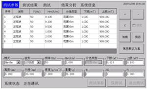 磁芯测量仪测试参数界面